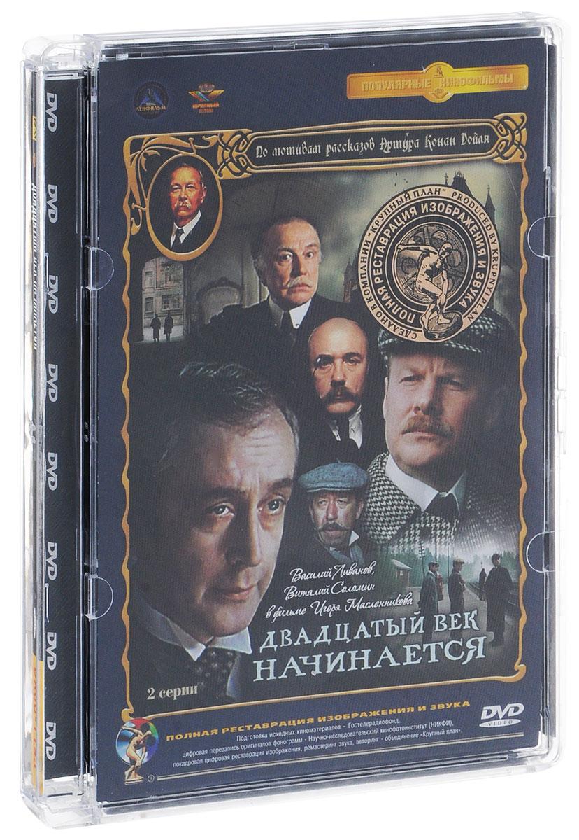 Приключения Шерлока Холмса и доктора Ватсона: Двадцатый век начинается: Серии 1-2 недорого