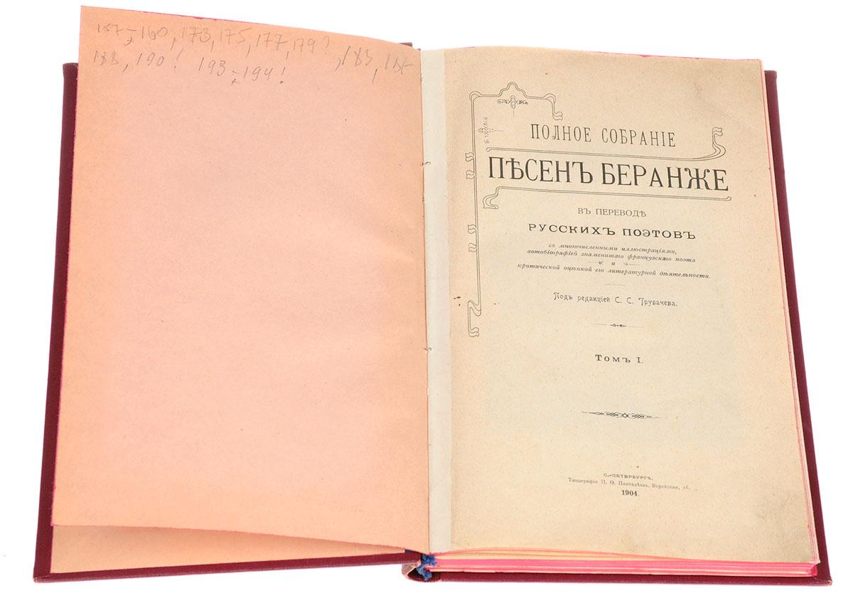 Полное собрание песен Беранже в переводе русских поэтов (комплект из 4 книг)