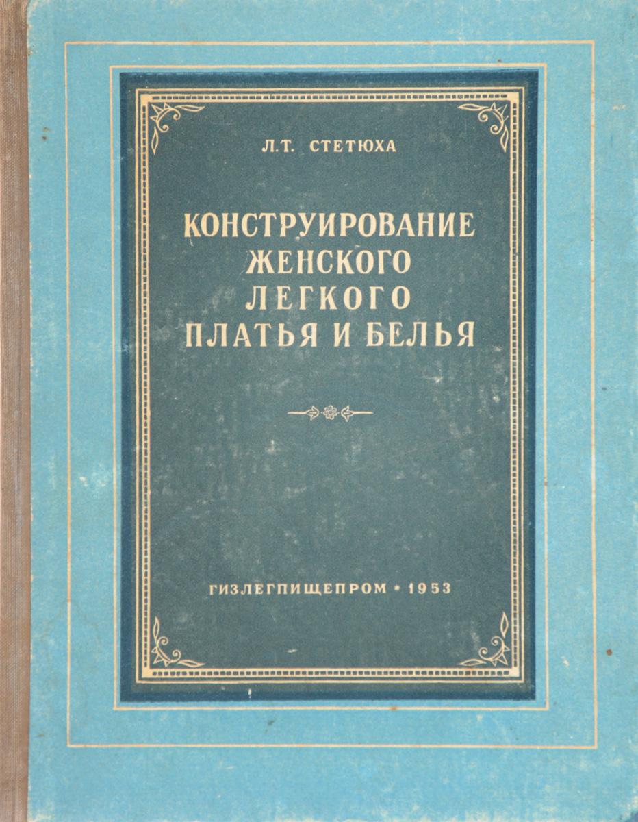 книги по конструированию женского белья