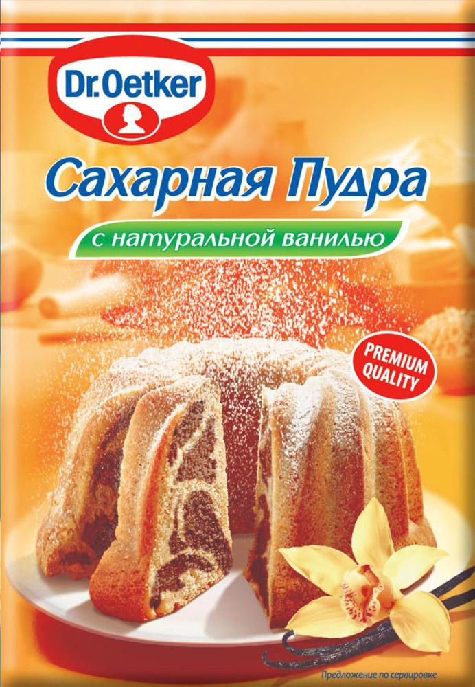 Dr.Oetker сахарная пудра с натуральной ванилью, 40 г dr oetker пудинг с натуральной ванилью 35 г