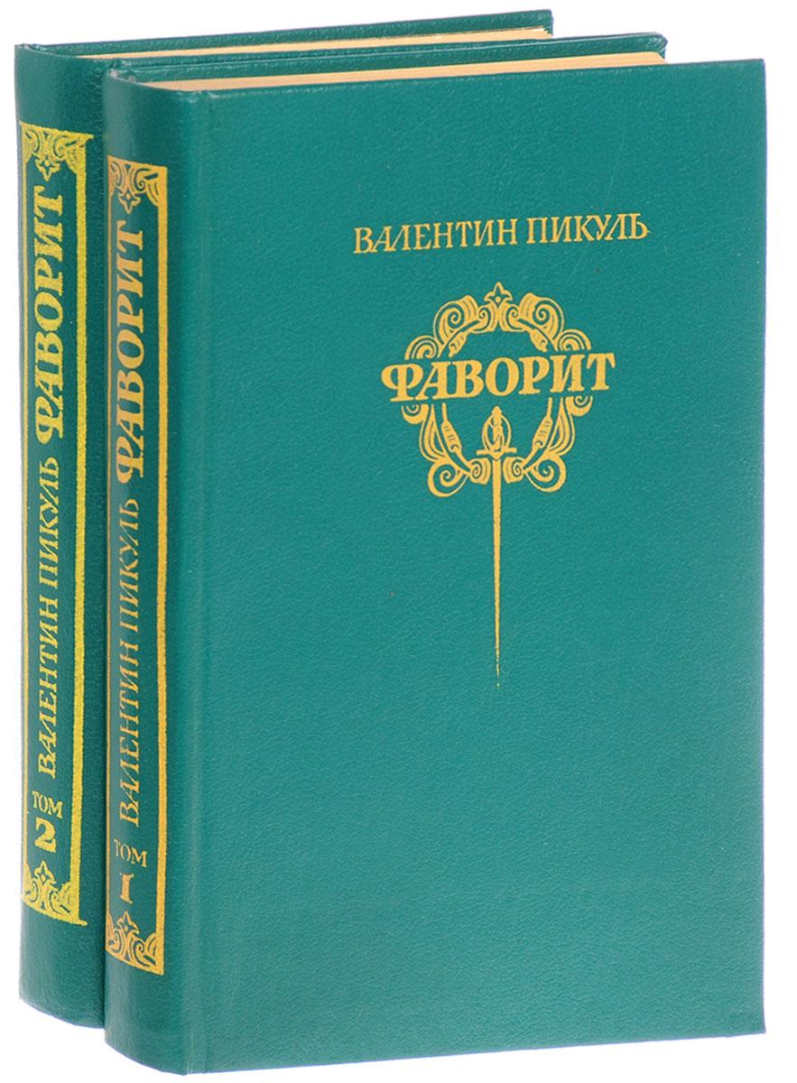 Валентин Пикуль Фаворит. Роман-хроника времен Ектерины II. В 2 томах (комплект из 2 книг)