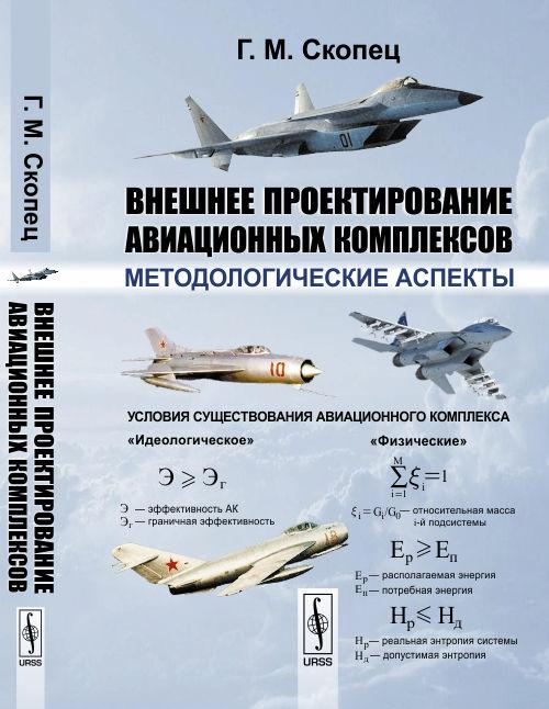 Г. М. Скопец Внешнее проектирование авиационных комплексов. Методологические аспекты