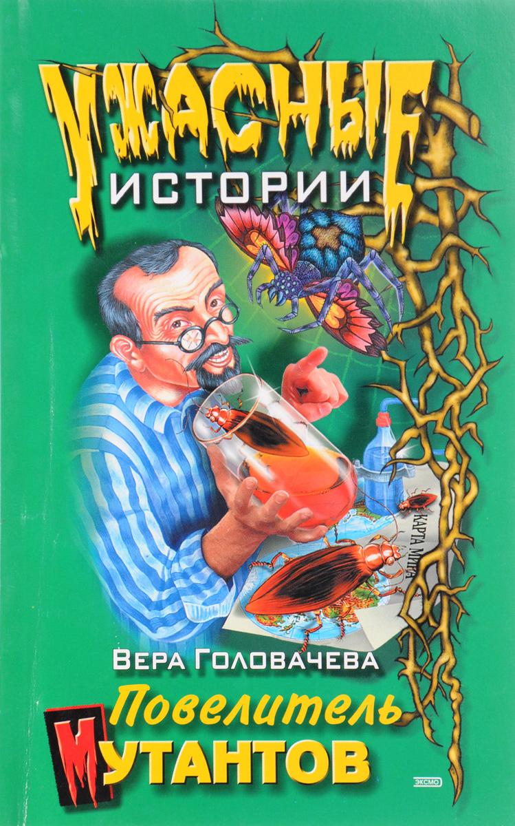 Головачева В. А. Повелитель мутантов повелитель бурь