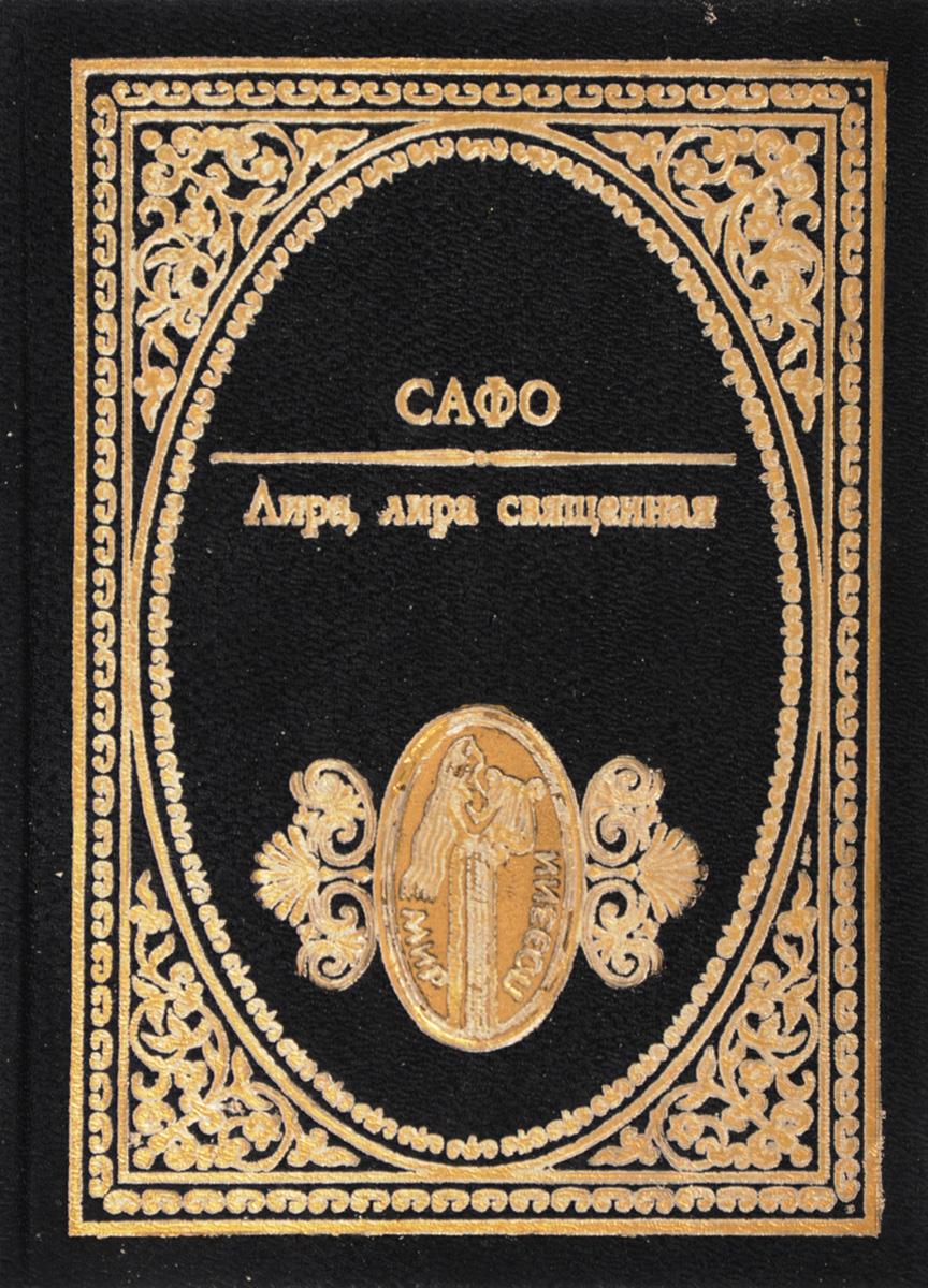Сафо Лира, лира священная футболка классическая printio викинг