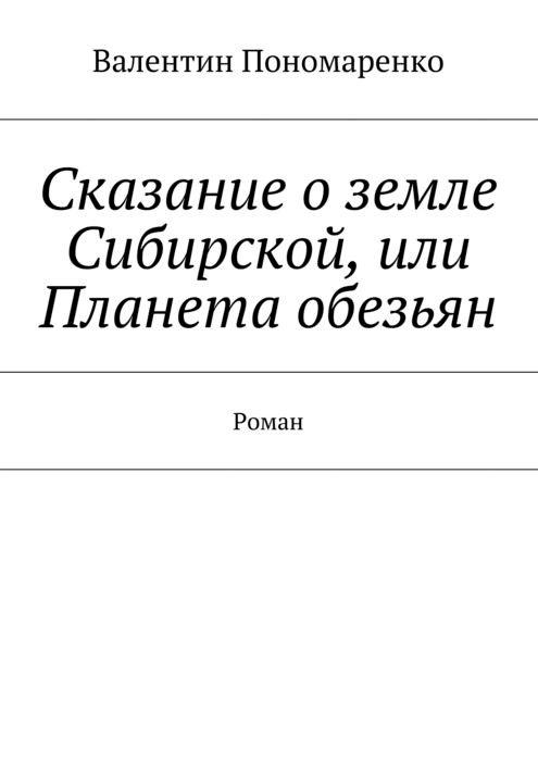 Сказание о земле Сибирской, или Планета обезьян. Роман