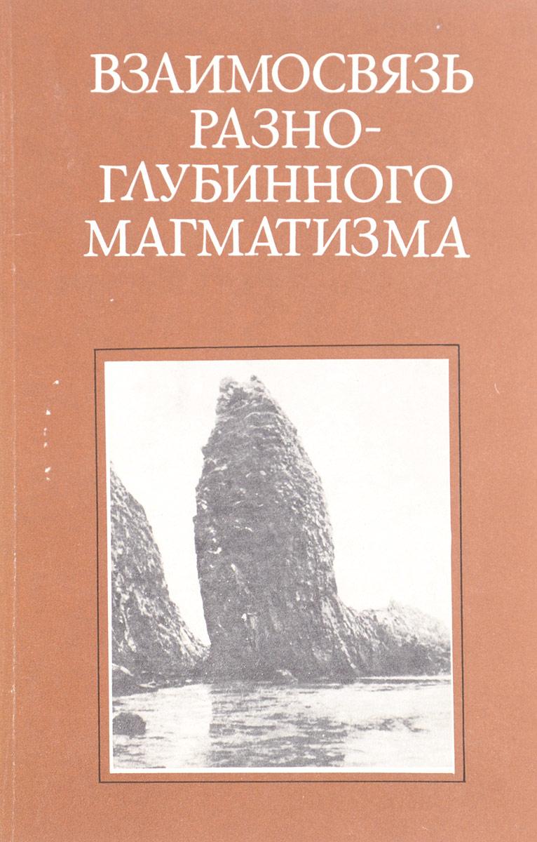 О.Н. Волынец, В.А. Ермаков, А.В. Колосков и др. Взаимосвязь разноглубинного магматизма