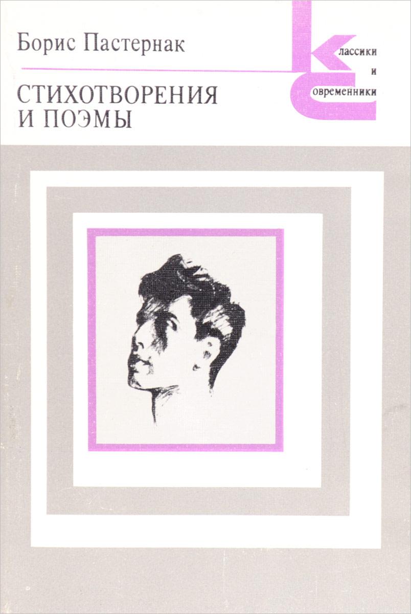 Пастернак Б.Л. Борис Пастернак. Стихотворения и поэмы ванна из литого мрамора фэма стиль салерно 170х83 см лапы хром