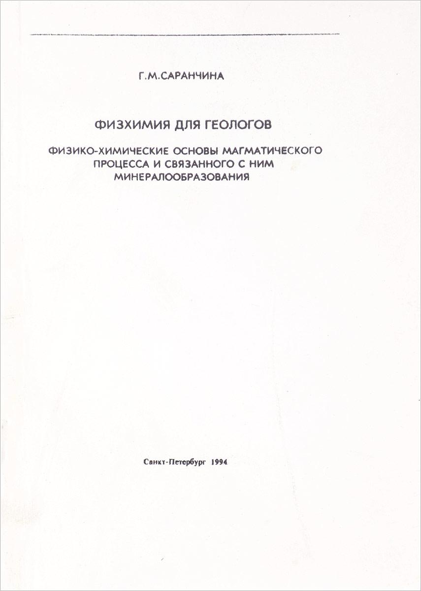 Саранчина Г. Физхимия для геологов. Физико-химические основы магматического процесса и связанного с ним минералообразования