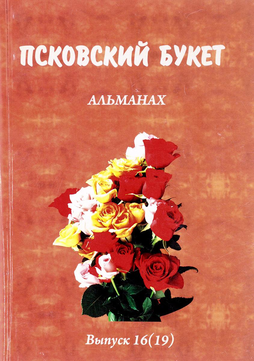Псковский букет. Альманах. Выпуск 16(19), 2010