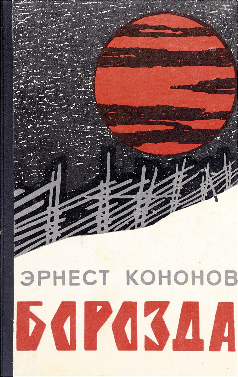Кононов Э.Ф. Борозда