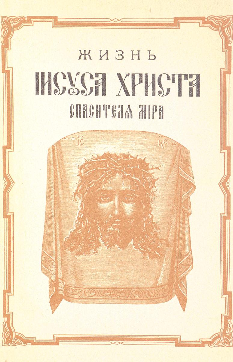 Жизнь Иисуса Христа спасителя мира