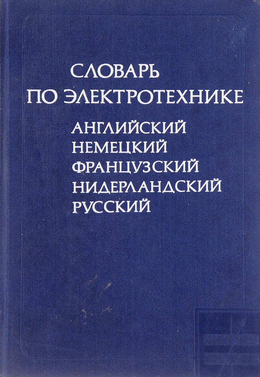 Словарь по электротехнике. Английский, немецкий, французский, нидерландский, русский Словарь содержит около 8 тыс. терминов...