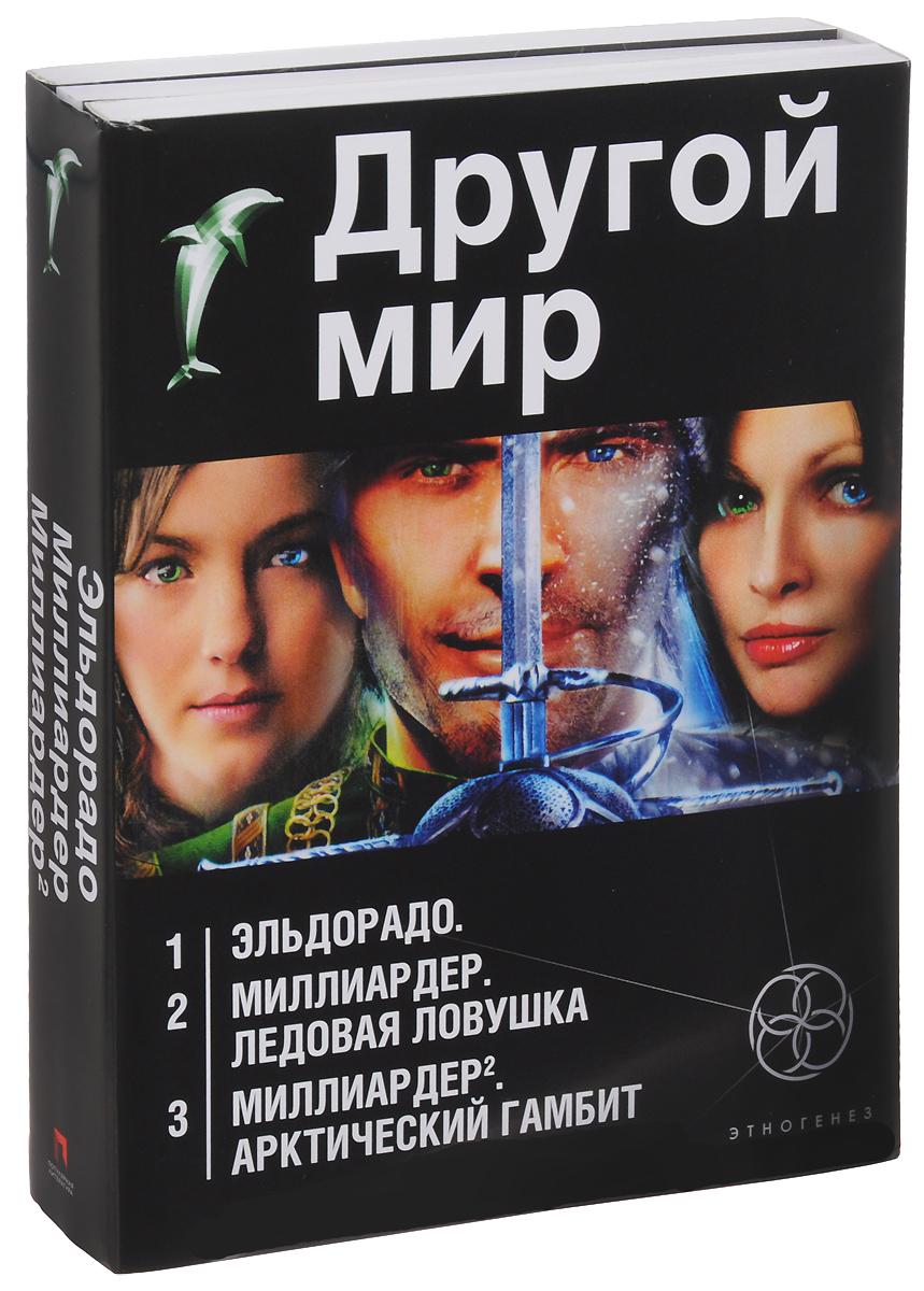 Другой мир (комплект из 3 книг)