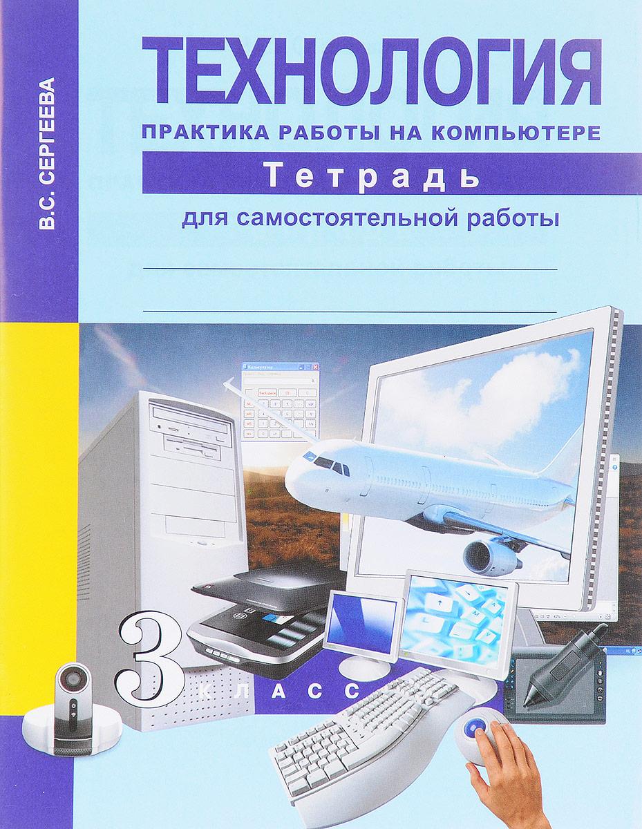 В. С. Сергеева Технология. Практика работы на компьютере. 3 класс. Тетрадь для самостоятельной работы т м рагозина технология 1 класс тетрадь для самостоятельной работы
