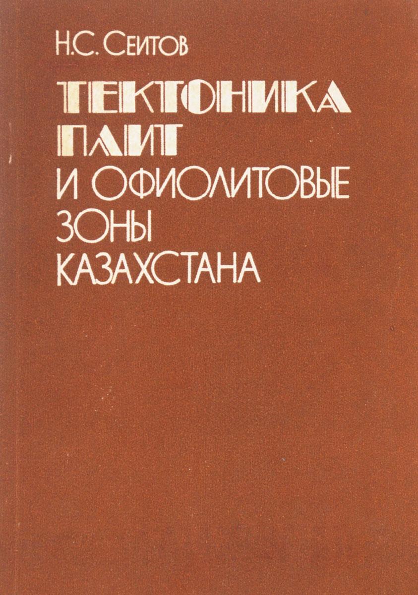 Сеитов Н. Тектоника плит и офиолитовые зоны Казахстана юридическая литература казахстана