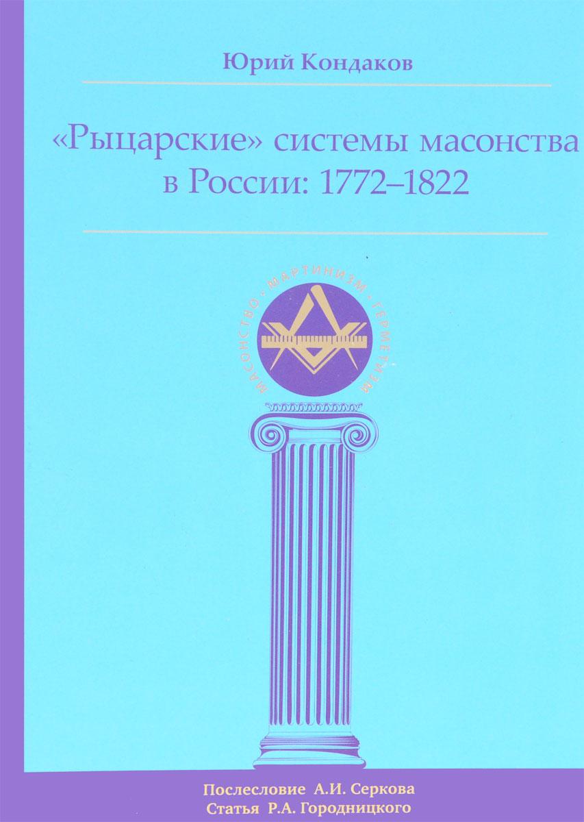 """Книга """"Рыцарские"""" системы масонства в России. 1772-1822. Юрий Кондаков"""