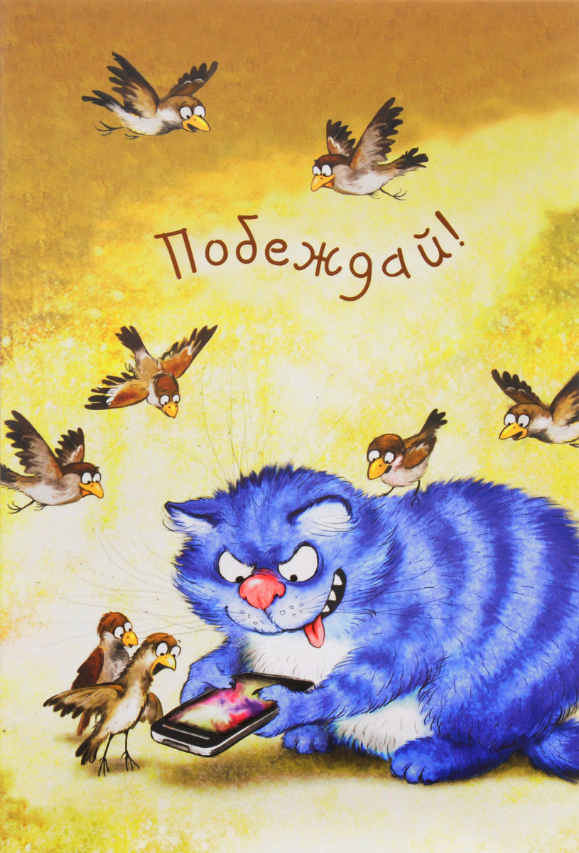 Блокнот. Побеждай!40А4Всп_09736, любимцыТрогательные и шкодливые, романтичные синие коты Рины Зенюк известны уже во многих странах мира. Красочные блокноты станут отличным подарком для всех неравнодушных к семейству кошачьих.