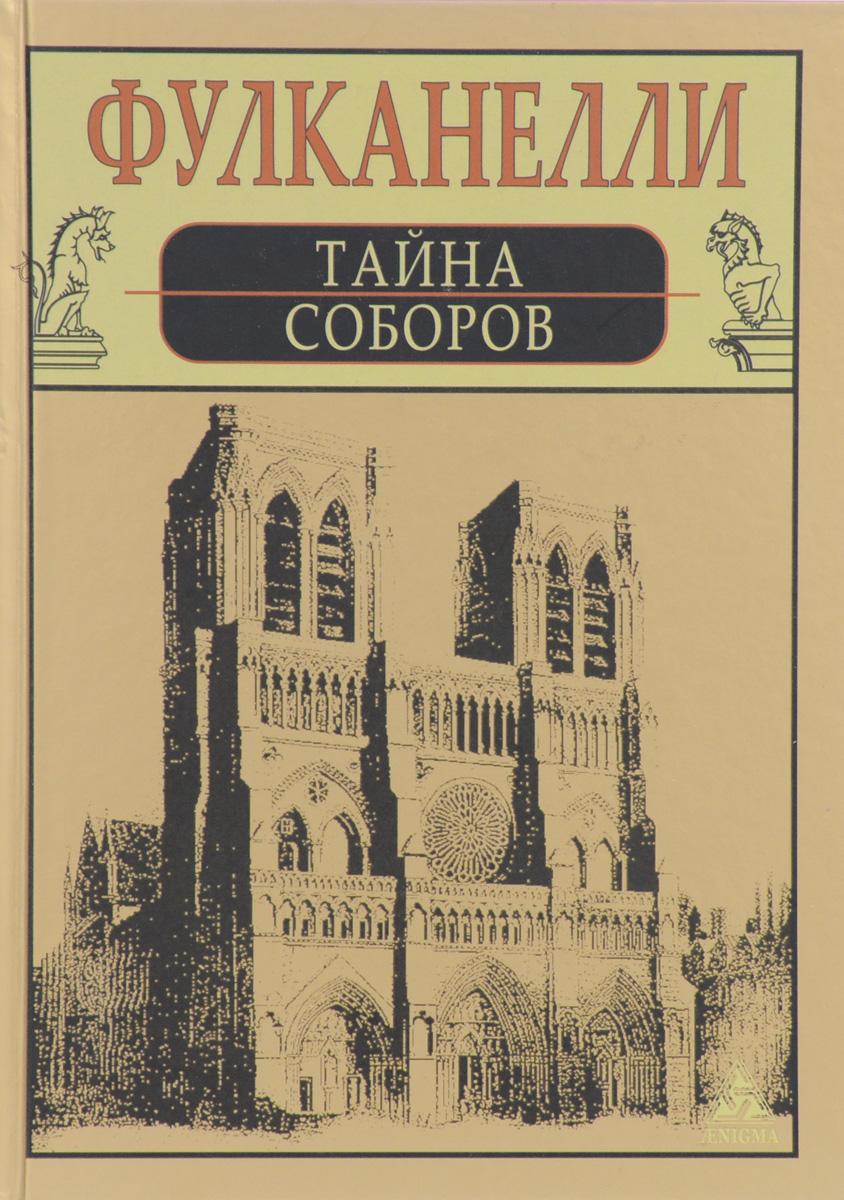 Фулканелли Тайна соборов и эзотерическое толкование герметических символов Великого Делания