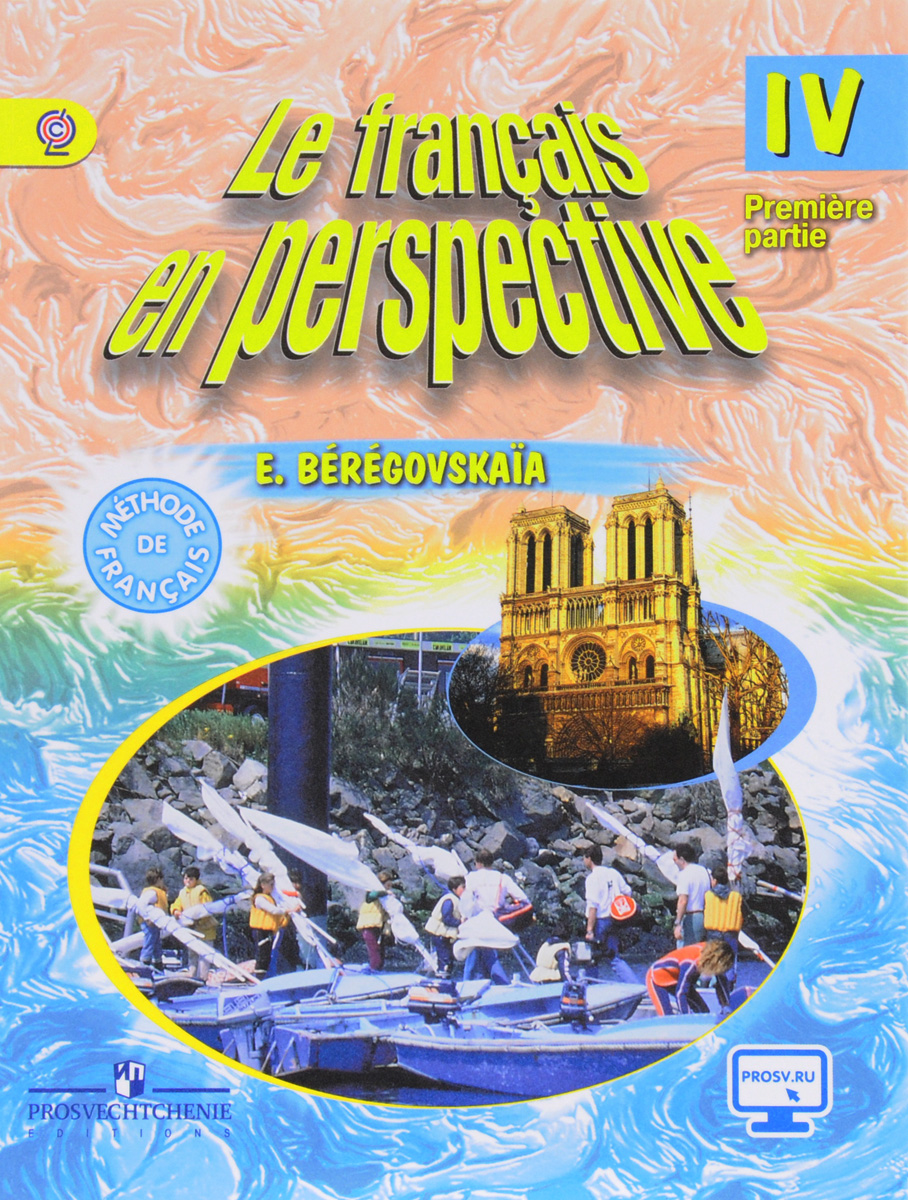 E. Beregovskaia Le francais en perspective 4: Methode de francais: Partie 1 / Французский язык. 4 класс. Учебник. В 2 частях. Часть 1