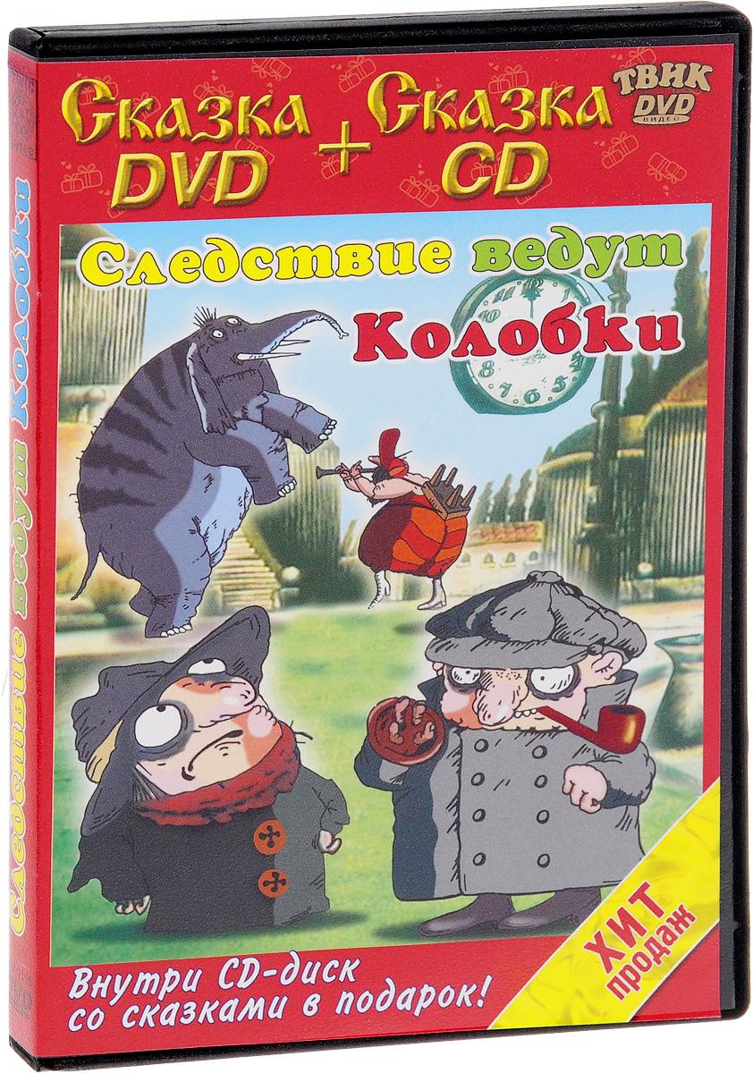 Следствие ведут колобки (DVD + CD) наталья волохина следствие ведут озорники книга третья