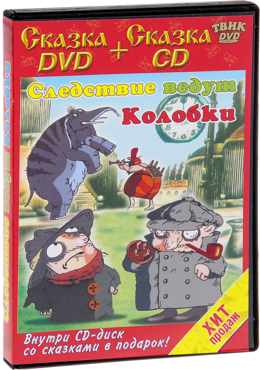 Следствие ведут колобки (DVD + CD)