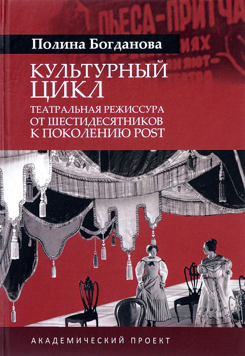 Фото - Полина Богданова Культурный цикл. Театральная режиссура от шестидесятников к поколению POST от поколения поколению