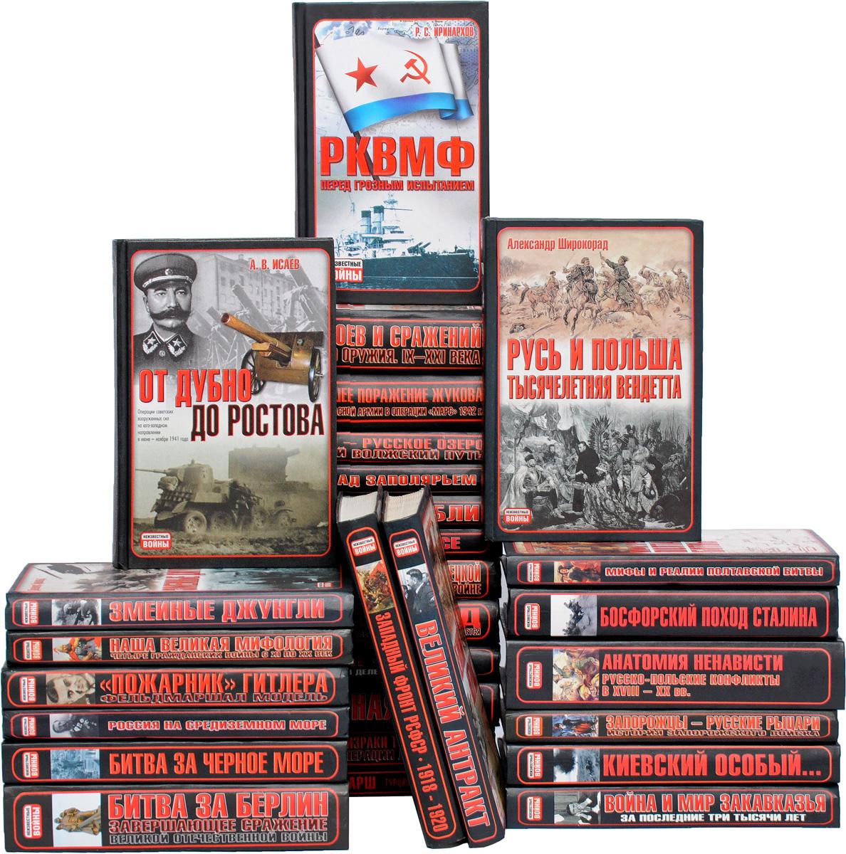 """Серия """"Неизвестные войны"""" (комплект из 29 книг)"""