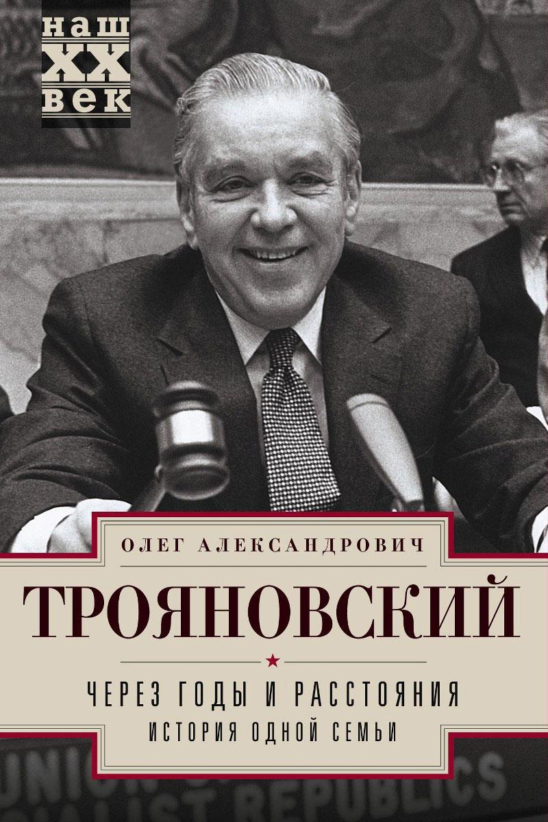 Олег Трояновский Через годы и расстояния. История одной семьи