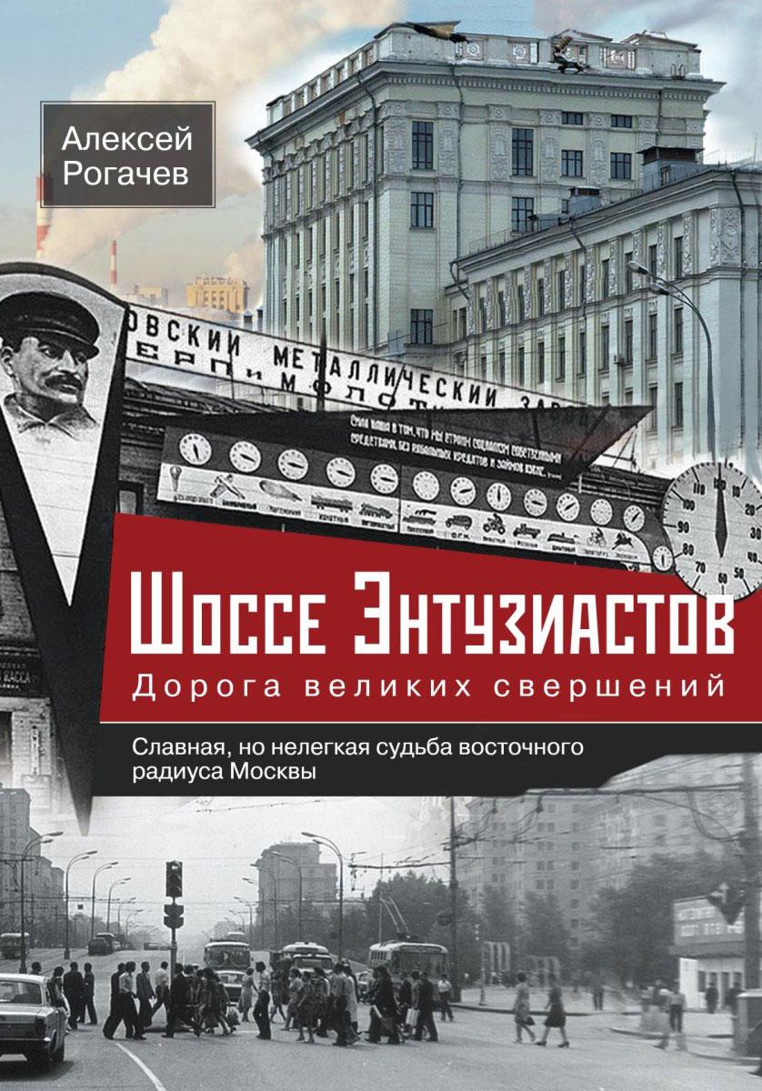 Алексей Рогачев Шоссе Энтузиастов. Дорога великих свершений