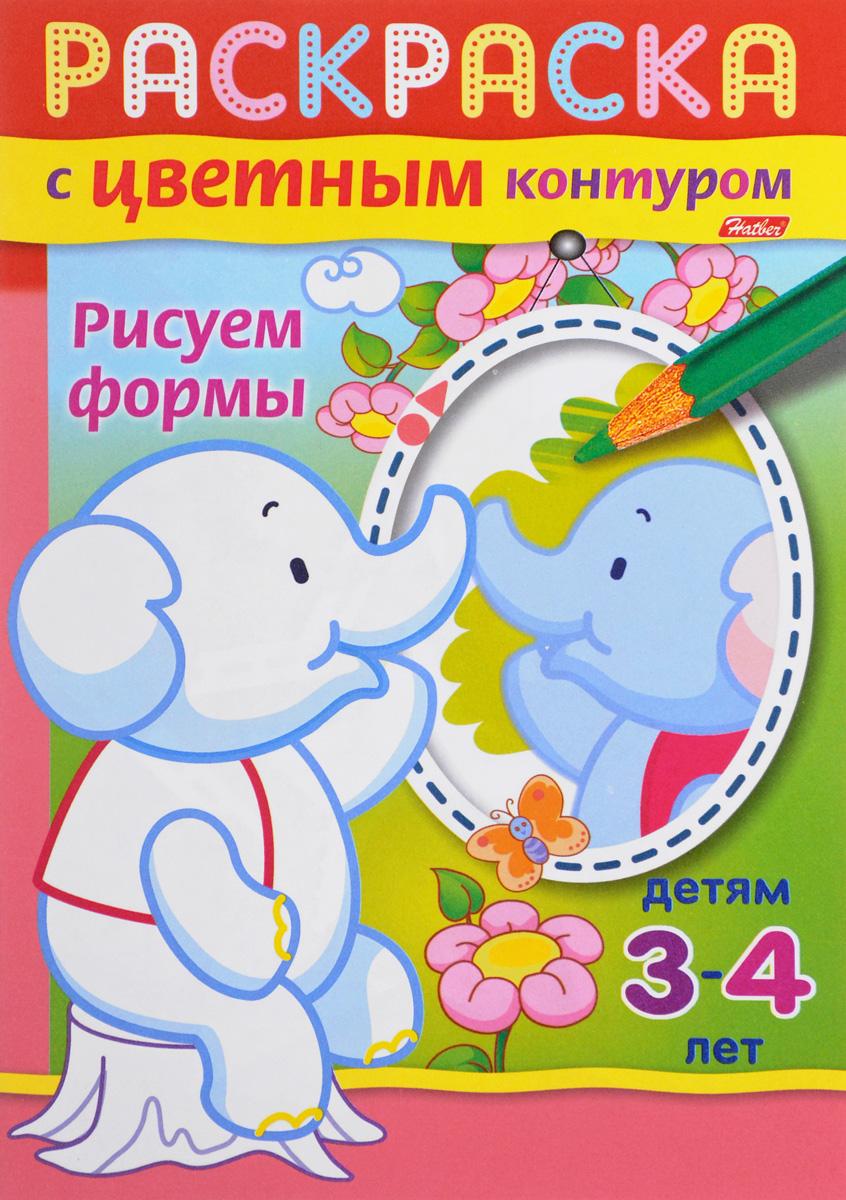 Рисуем формы. Раскраска для детей 3-4 лет — купить в ...