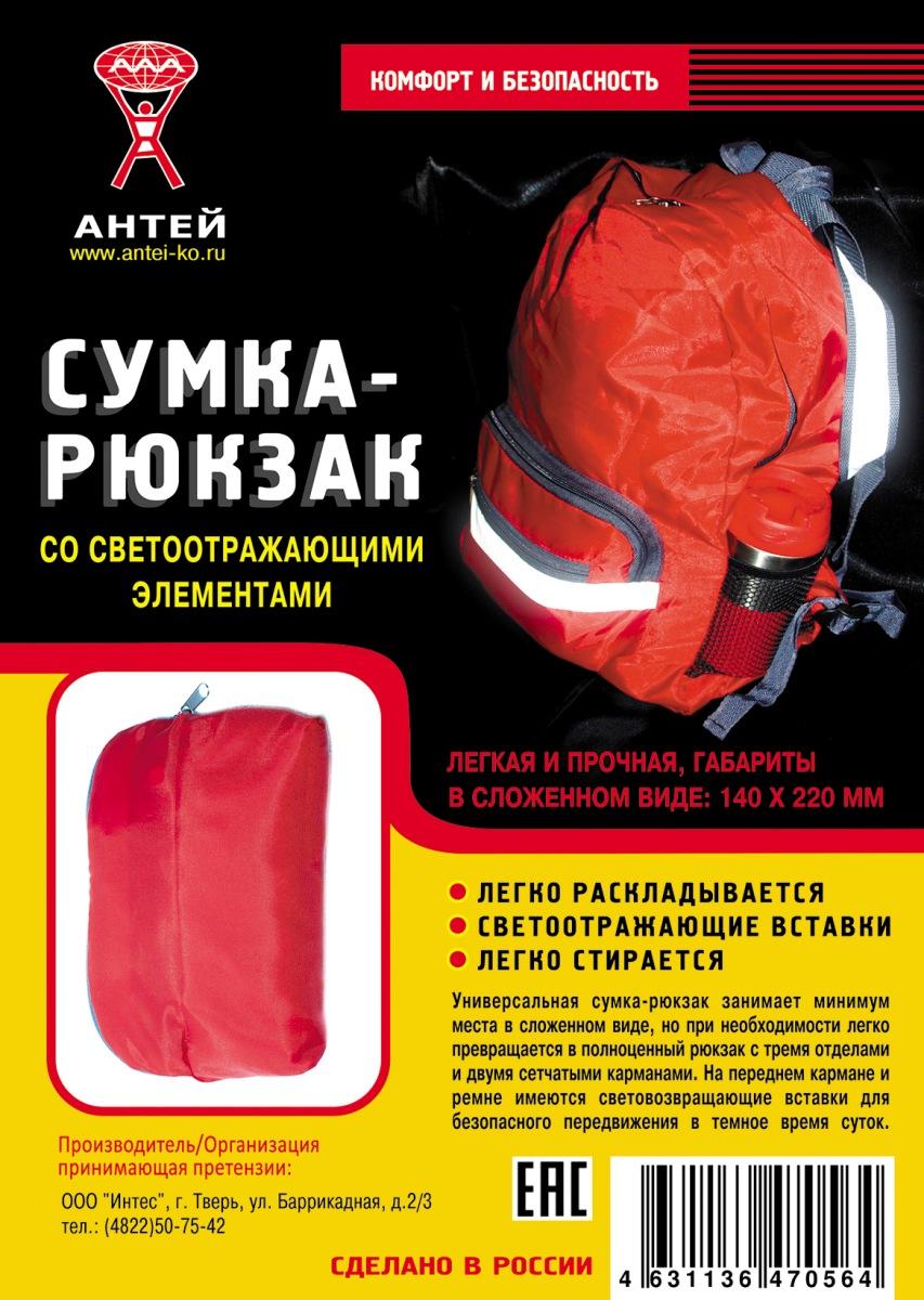 Сумка-рюкзак Антей
