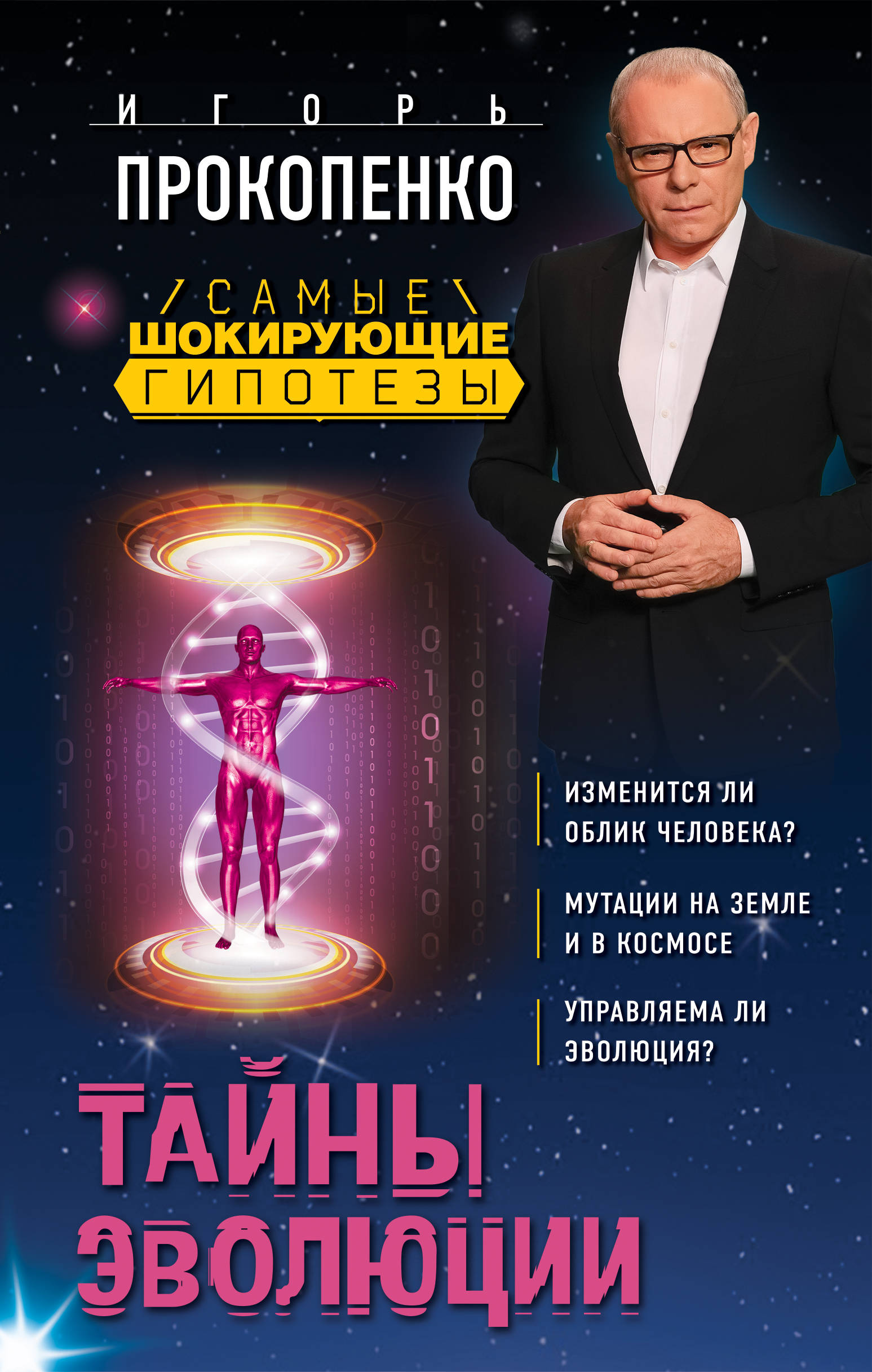 Прокопенко Игорь Станиславович Тайны эволюции