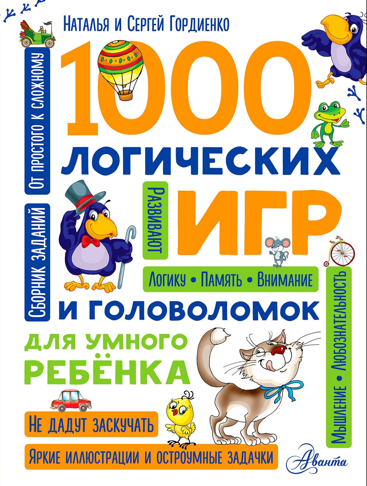 Наталья и Сергей Гордиенко 1000 логических игр и головоломок для умного ребенка