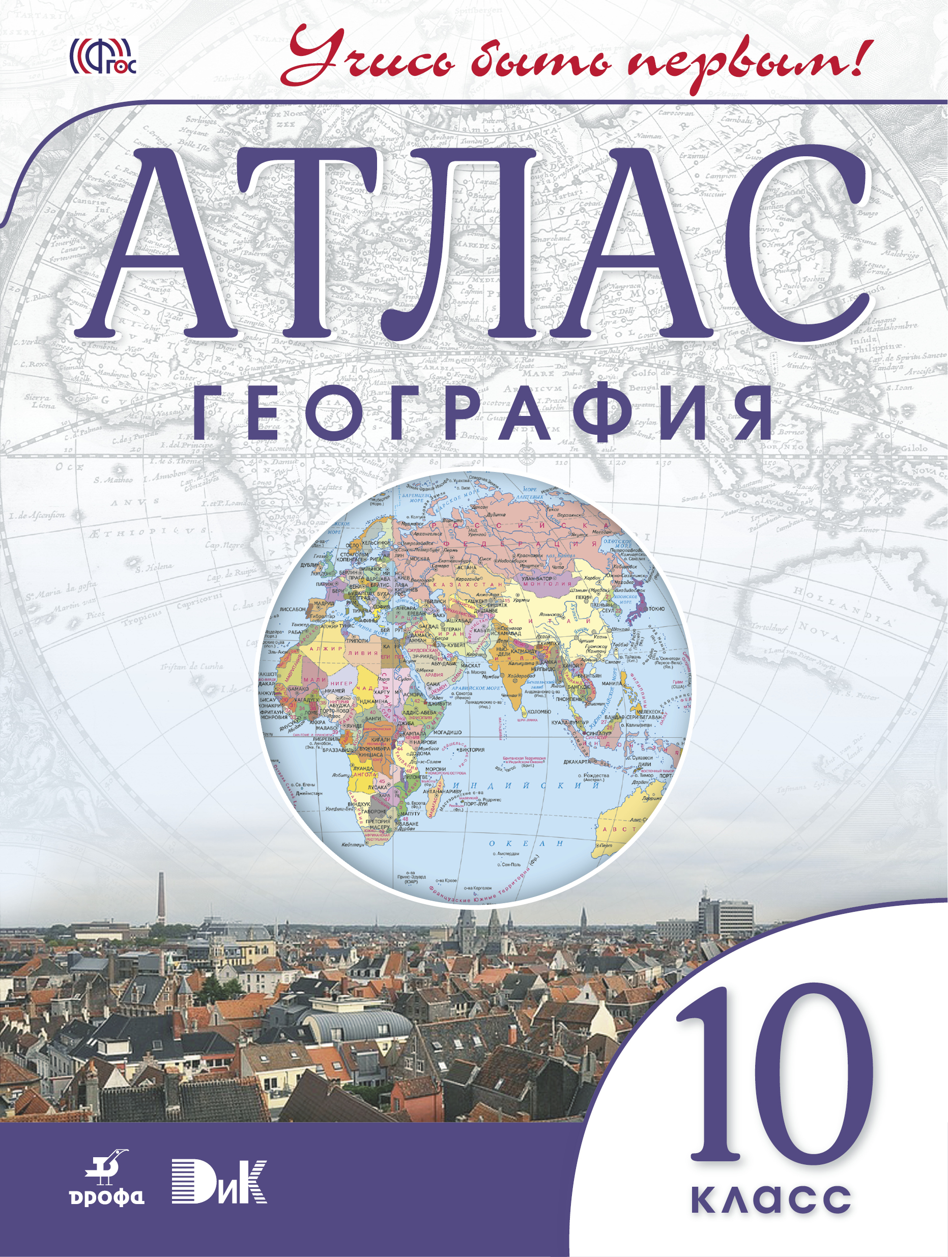География. 10 класс. Атлас