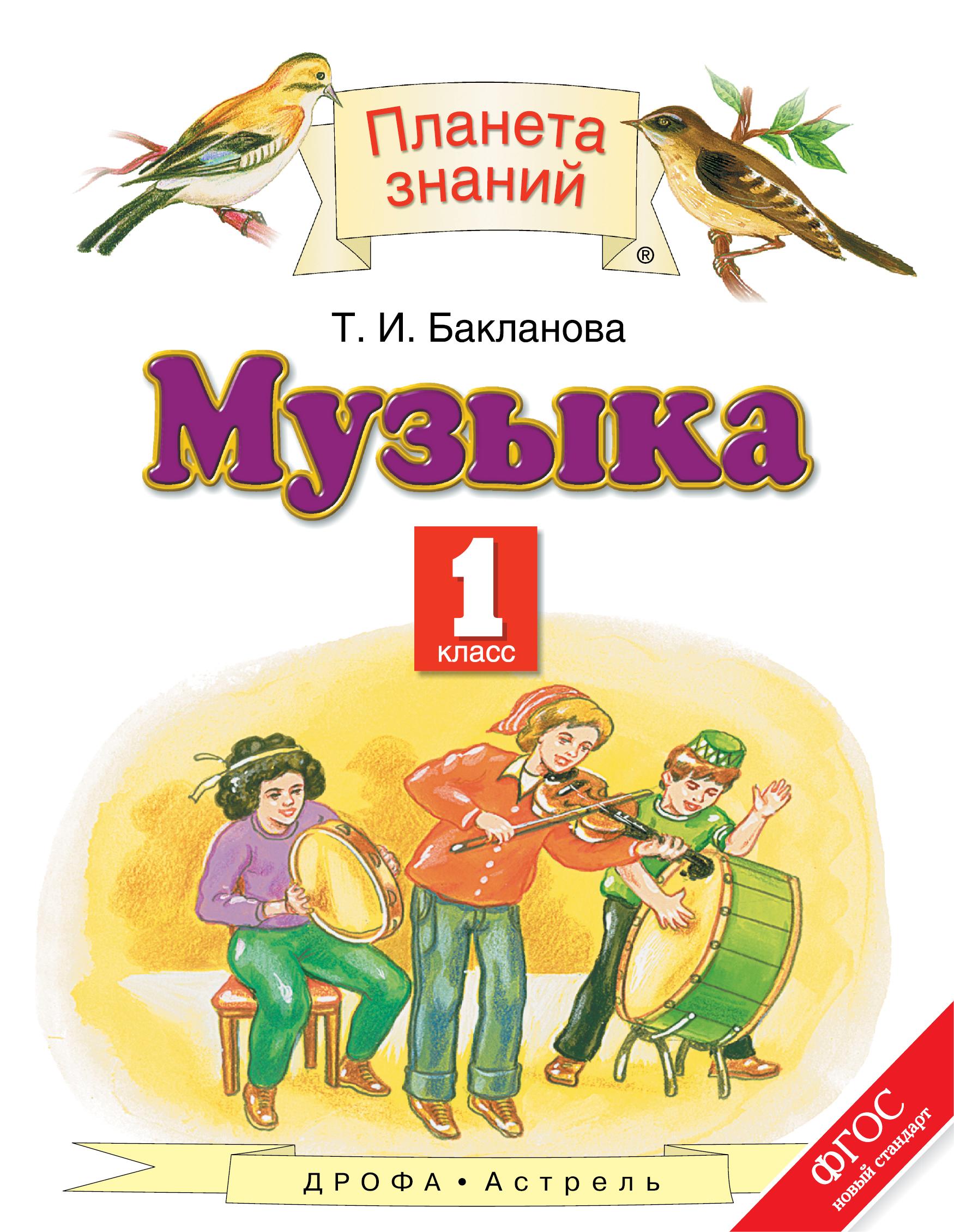 Бакланова Татьяна Ивановна Музыка. 1 класс