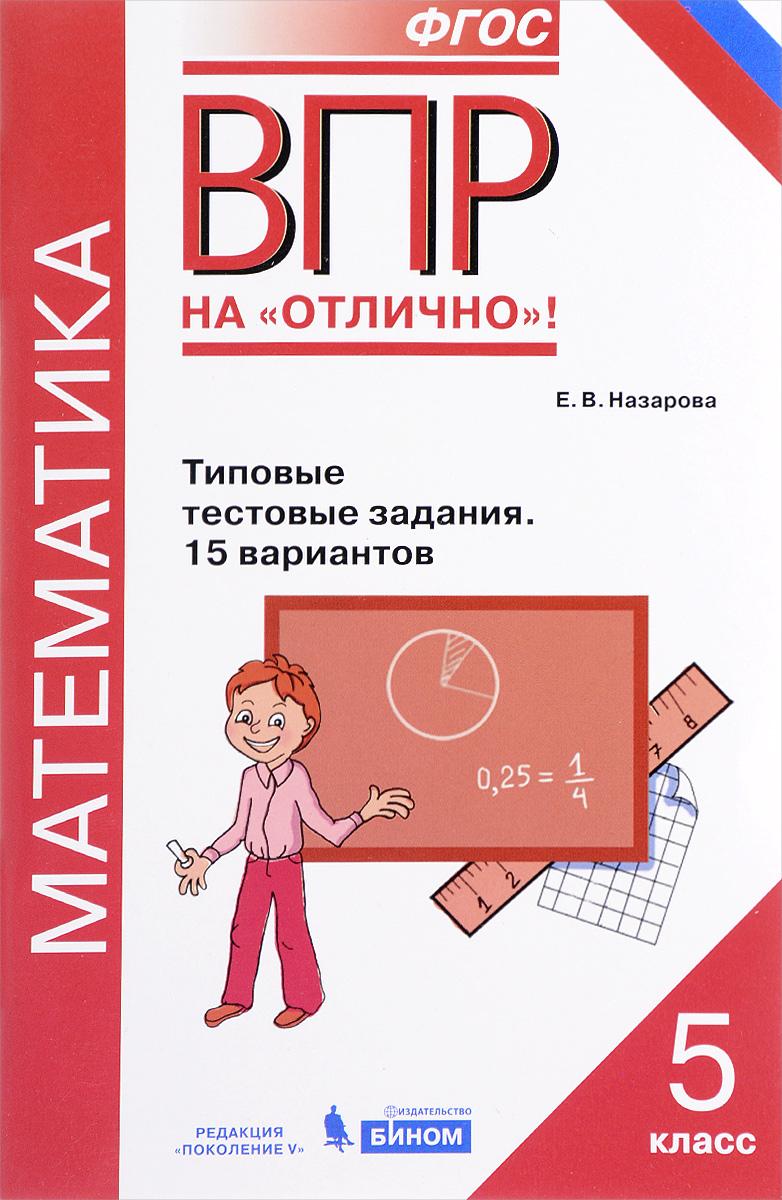 Е. В. Назарова Математика. Всероссийская проверочная работа. 5 класс. Типовые тестовые задания. 15 вариантов