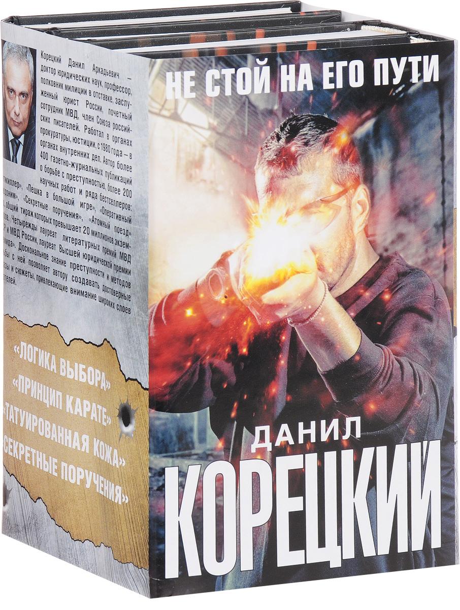 Даниил Корецкий Не стой на его пути (комплект из 4 книг) корецкий данил аркадьевич не стой на его пути комплект из 4 х книг