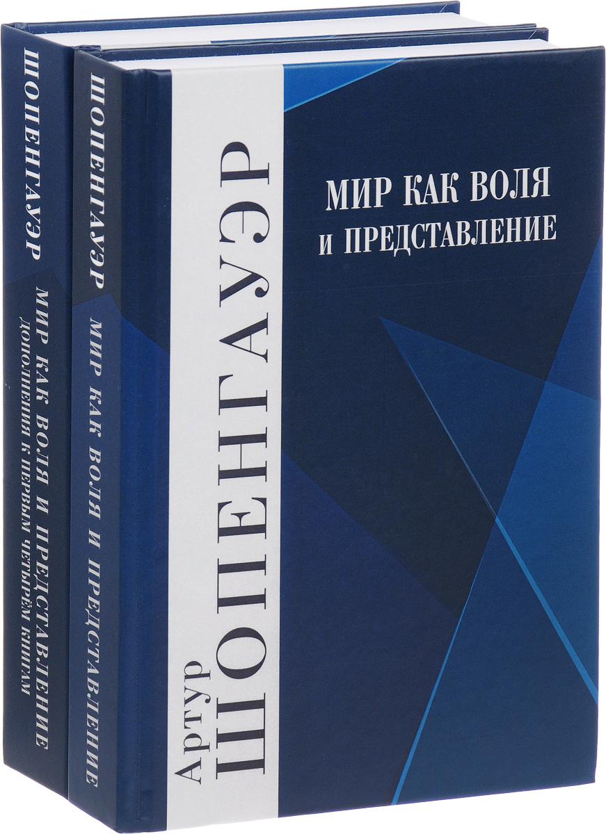 Артур Шопенгауэр Мир как воля и представление (комплект из 2 книг)