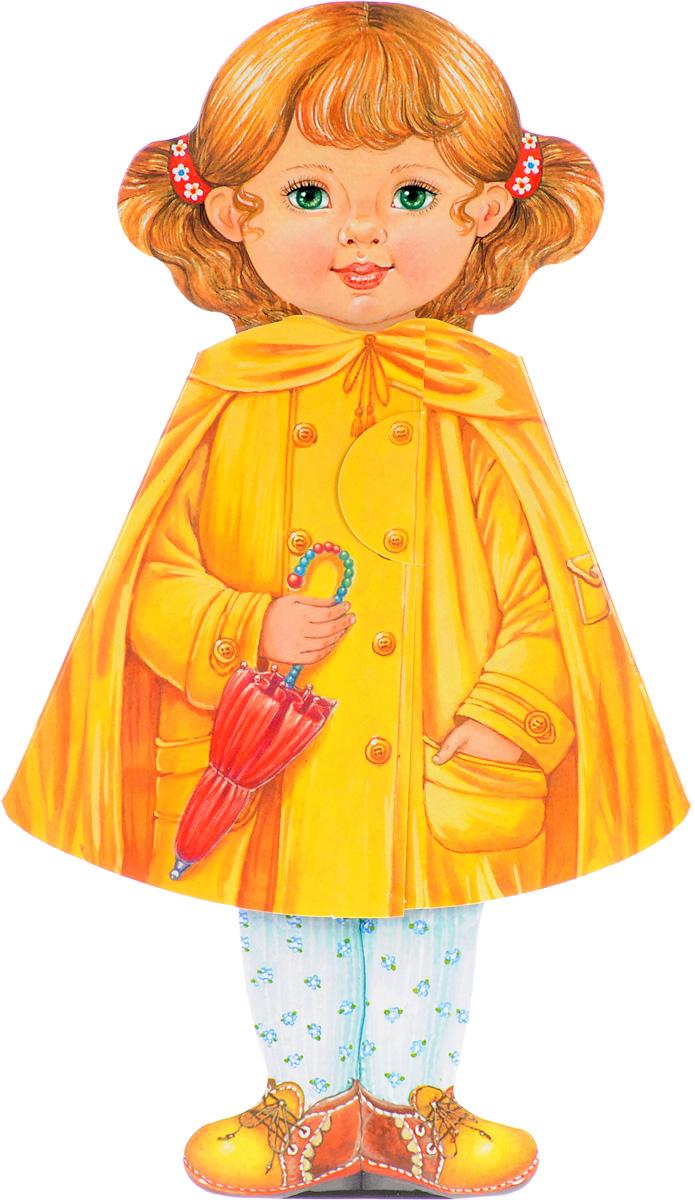 Картинки осенней одежды детской