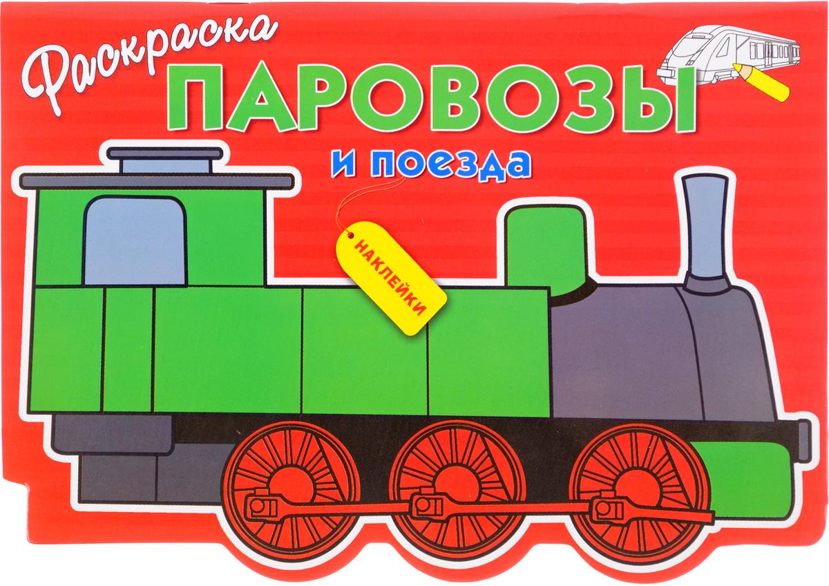 Паровозы и поезда. Раскраска (+ наклейки) поезда с наклейками