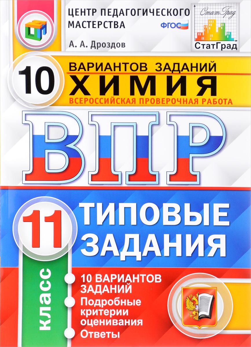 А. А. Дроздов Химия. 11 класс. Всероссийская проверочная работа. 10 вариантов. Типовые задания