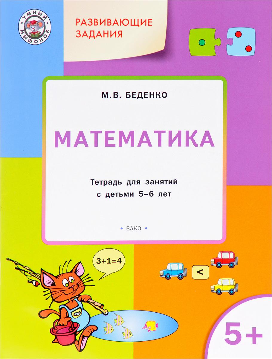 М. В. Беденко Развивающие задания. Математика. Тетрадь для занятий с детьми 5-6 лет