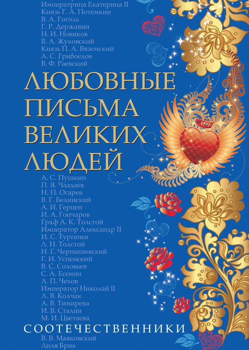 Любовные письма великих людей. Книга 3. Соотечественники дойль у любовные письма великих людей 3тт
