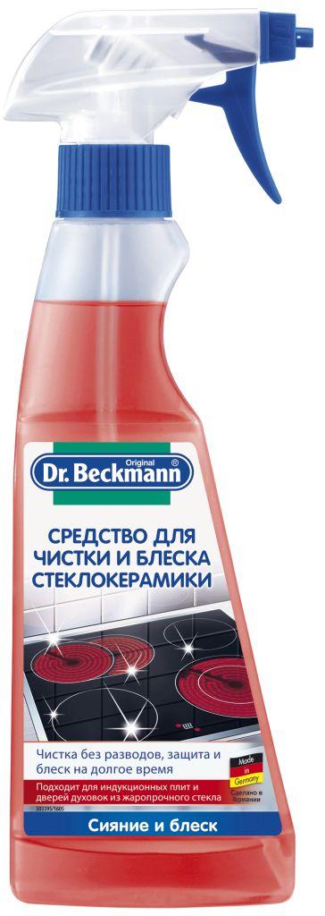 Чистящее средство Dr. Beckmann для очистки стеклокерамики, 250 мл. средство чистящее dr beckmann гигиенический д стиральных маш