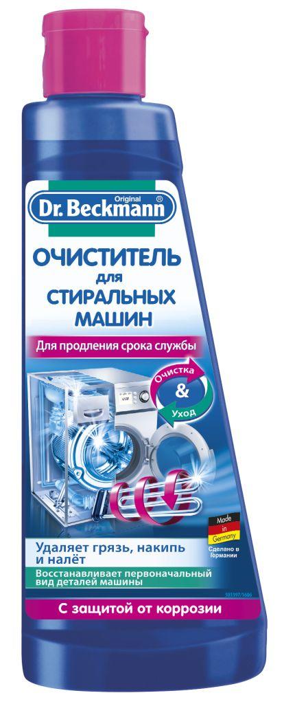 Очиститель Dr. Beckmann для стиральных машин, 250 мл средство чистящее dr beckmann гигиенический д стиральных маш