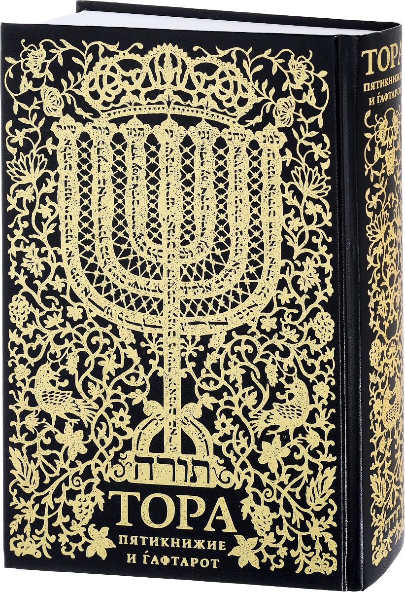 Тора. Пятикнижие и гафтарот книга тора пятикнижие и гафтарот