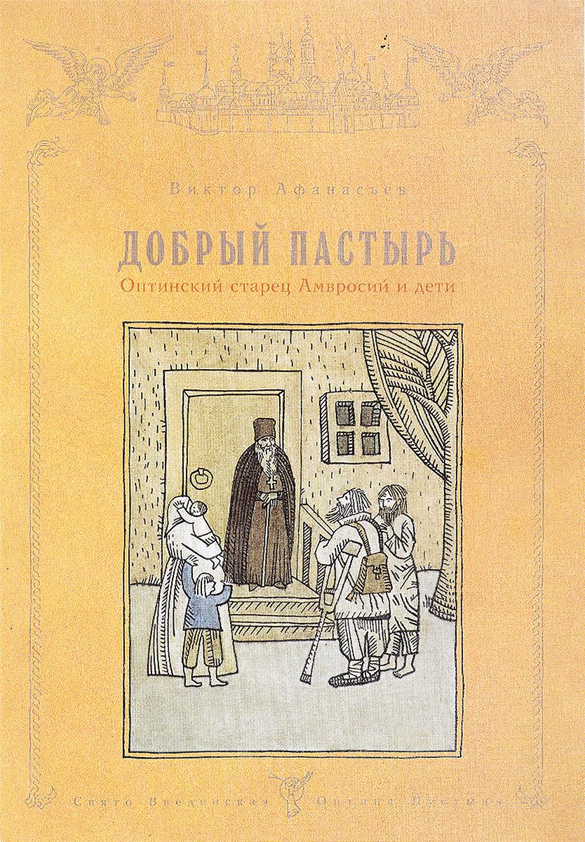 Афанасьев В. Добрый пастырь