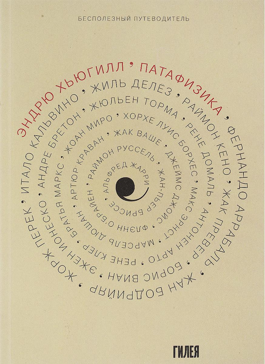 Эндрю Хьюгилл Патафизика. Бесполезный путеводитель патафизика бесполезный путеводитель