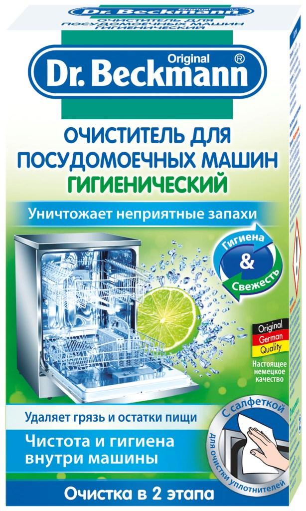 Очиститель для посудомоечных машин Dr. Beckmann, гигиенический, 75 г средство чистящее dr beckmann гигиенический д стиральных маш