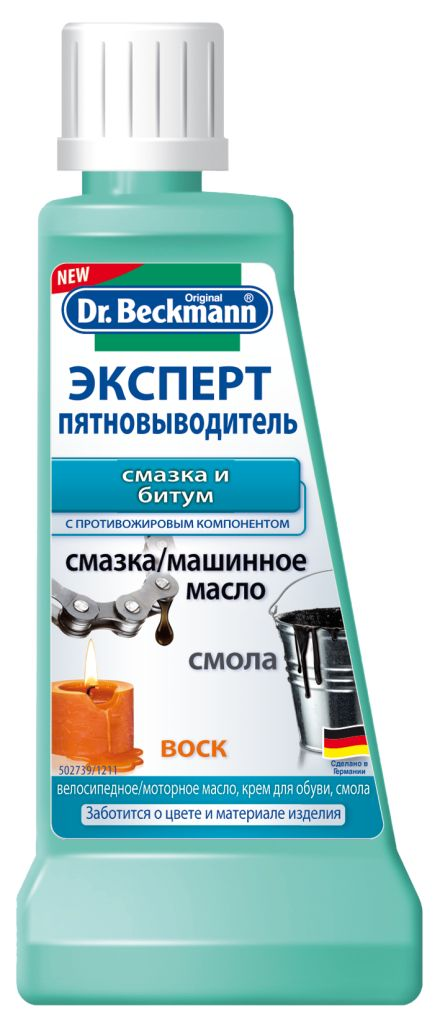Пятновыводитель Dr. Beckmann от машинного масла, смазки и битума, 50 мл мыло от пятен dr beckmann 100 г